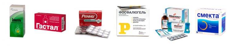 Разрешенные при беременности антацидные препараты - лекарства от изжоги