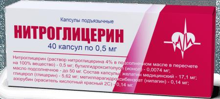 Нитроглицирин помогает купировать приступ, избавиться от боли в области сердца