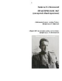 Практическое ЭКГ - Вилковыский Фёдор Александрович